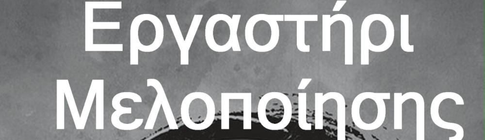 Αφίσα - Χαλκηδόνιο Ωδείο - Εργαστήρι μελοποίησης με το Γιώργο Ανδρέου