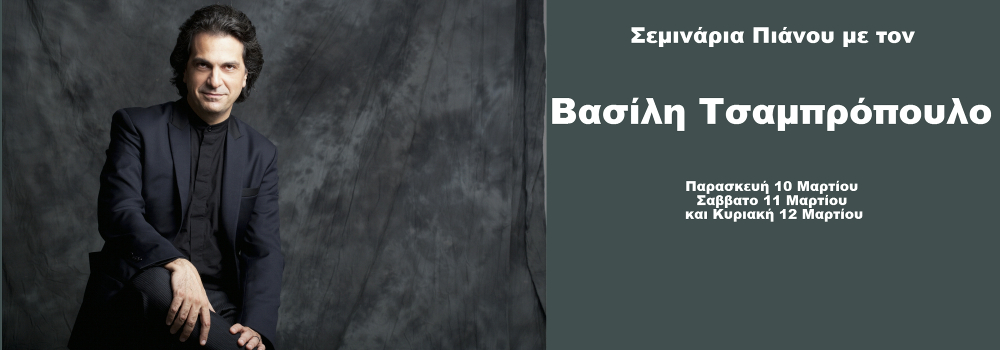 Banner site tsabropoulos