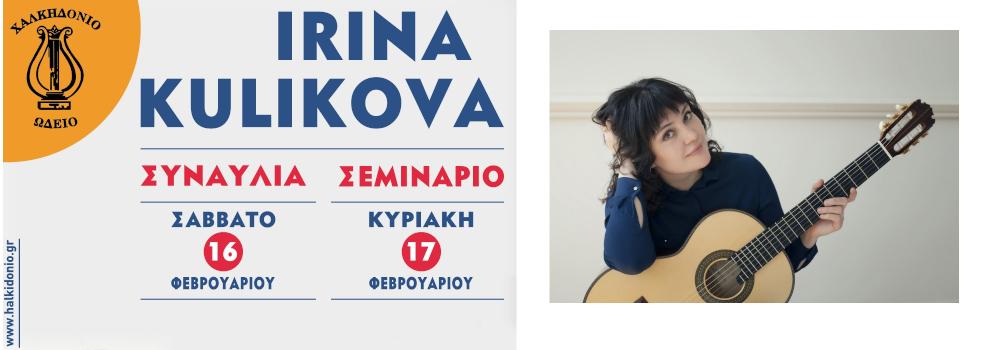 kulikova banner